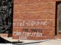 В Иерусалиме вандалы исписали стены музея Холокоста словами благодарности Гитлеру
