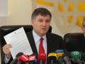 Аваков подписал приказ о ликвидации Беркута