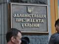Под стенами у Порошенко требовали демобилизации