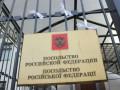 В пятницу в Киеве будут пикетировать посольство России