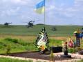 Под Славянском почтили память военных, погибших на Карачуне