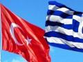 Анкара хочет начать с Афинами новый этап отношений