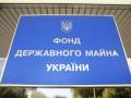 Масштабной приватизации в Украине в этом году не будет – ФГИУ