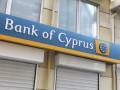 События на Кипре: что думают о кризисе в Сети
