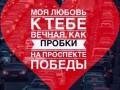 Для киевлян создали ироничные открытки на День святого Валентина: Фото