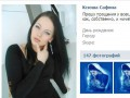 У убитой в Марганце девушки и погибшей в Китае модели был одинаковый статус в соцсети