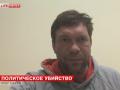 Царев про убийство Калашникова: Это расправа над здравомыслящим
