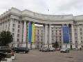 МИД прокомментировало высылку украинских дипломатов из РФ