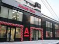 Альфа-Банк получил разрешение