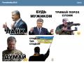 В Telegram появился набор стикеров с Петром Порошенко