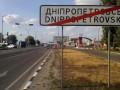 Констутиционный суд отказался рассматривать переименование Днепра