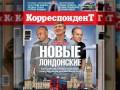Корреспондент: Богатые украинцы переняли у россиян моду на лондонскую недвижимость