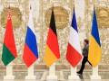 Переговоры по Донбассу: итоги первой в этом году встречи в Минске