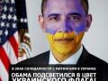 Обама, солнце и статуи в цветах Украины (ФОТОжабы)