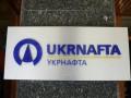 Стало известно, когда Укрнафта погасит налоговый долг