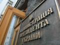 Из Администрации Президента уволят около 400 работников - замглавы АП