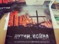 Доклад Немцова: Под Дебальцево погибли около 70 военных РФ, под Иловайском – не менее 150