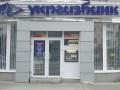 Украина готовит продажу одного из госбанков