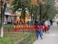 В Киеве засняли очереди на