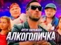 Алкоголичка: Артур Пирожков возглавил YouTube-тренды новым клипом