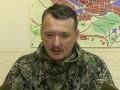 Стрелков призвал Россию признать, что она воюет с Украиной