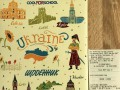 Супермаркет в Киеве продавал дневники с картой Украины без Крыма
