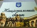 Работающие банки Украины получили 33 млрд грн убытка