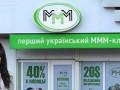 BBC Україна: Новый МММ: кто соберет урожай в
