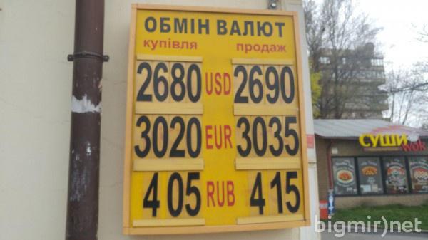 В Украине на теневом рынке доллар можно приобрести по 26,9 грн в среду утром