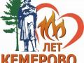 В Кемерово хотят заменить