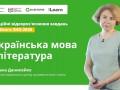 Как сдать ВНО-2020: видеоинструкции для школьников