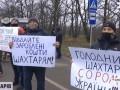 На Кировоградщине шахтеры перекрыли дороги из-за долгов по зарплате