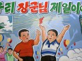 Северная Корея: Да будем же страной грибов!