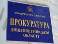 Прокуратура расследует злоупотребления чиновников Днепропетровской ОГА на выборах в ВР в 2012 году