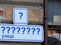 В Киеве переименовали пять улиц и два переулка