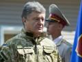 Порошенко: Украина гордится своим войском и доверяет ему