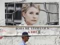Правозащитники в очередной раз просят Януковича освободить Тимошенко