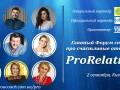 Главный форум страны про счастливые отношения ProRelations с Еленой Кравец и Григорием Решетником