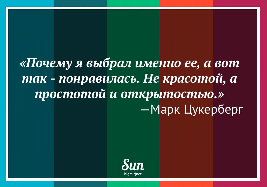 Марк Цукерберг о любви