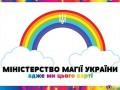 Министерство магии Украины и сонный Медведев: фотожабы недели