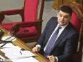 Гройсман: Если потребуется, то будет перезагружен и парламент