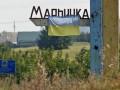 Пункт пропуска Марьинка обстреляли из гранатометов