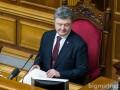 Порошенко просит Раду одобрить судебную реформу