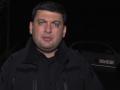 Взрывы под Винницей: Гройсман назвал причину