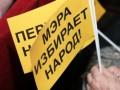 Стал известен список кандидатов в мэры Киева