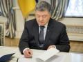 Порошенко просит ВР закрепить в Конституции курс на вступление в НАТО и ЕС