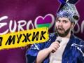 Судьи, фрики и ЛГБТ: Чоткий Паца высмеяли тенденции Евровидения