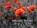 Украина отмечает День памяти и примирения