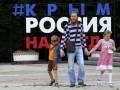 Крымские сепаратисты предложили заменить слово