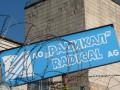 Загрязненные ртутью отходы с киевского завода Радикал вывезут в Донецкую область